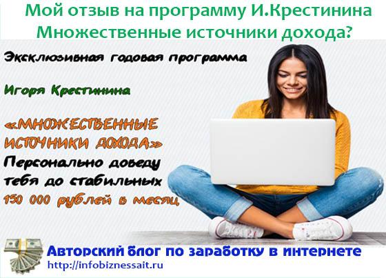 Moj otzyv na programmu I.Krestinina – Mnozhestvennye istochniki dohoda